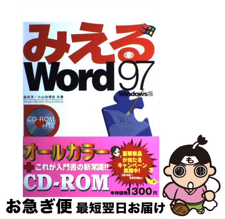 【中古】 みえるWord97 Windows版 / 益田 洋 / アスキー [単行本]【ネコポス発送】