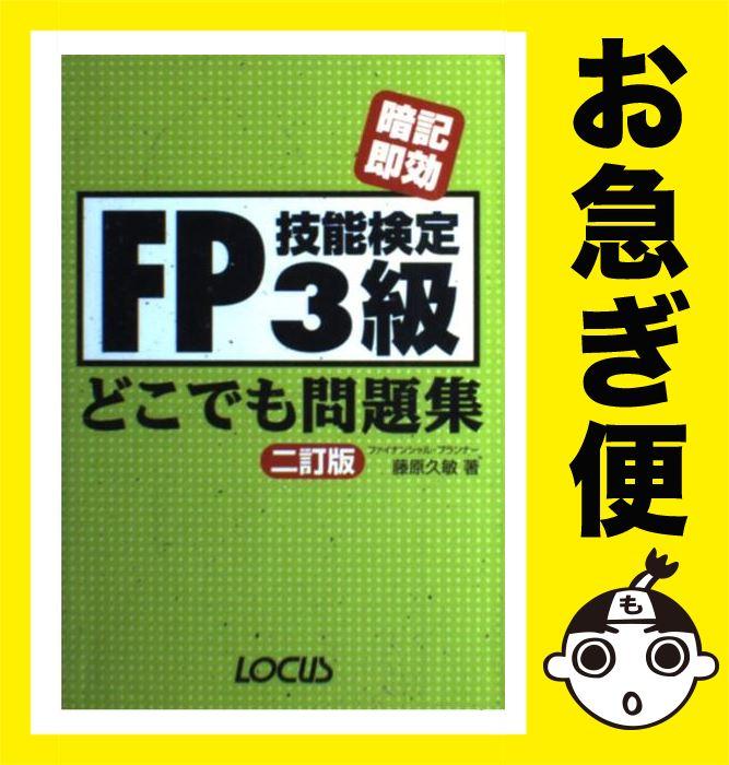 【中古】 FP技能検定3級どこでも問題集 暗記即効 2訂版 / 藤原 久敏 / ローカス [単行本]【ネコポス発送】