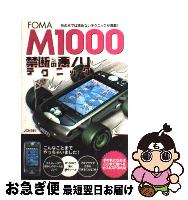 【中古】 FOMA M1000禁断の悪ノリテクニック / JCN / 辰巳出版 [単行本]【ネコポス発送】