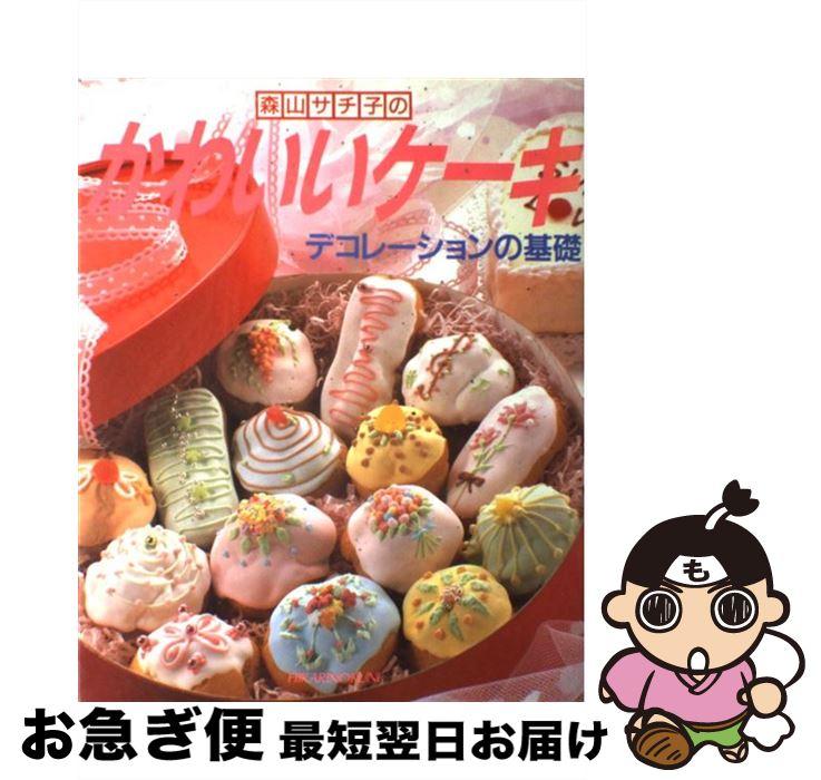 【中古】 森山サチ子のかわいいケーキ デコレーションの基礎 / 森山 サチ子 / ひかりのくに [大型本]【ネコポス発送】