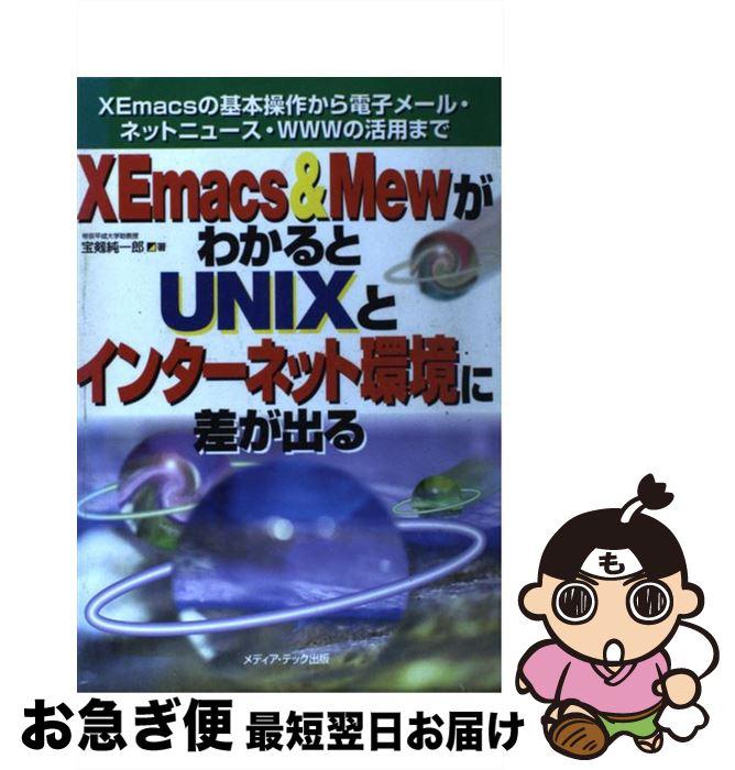 【中古】 XEmacs & MewがわかるとUNIXとインターネット環境に差が出る XEmacsの基本操作から電子メール・ネットニュー / 宝剱 純一郎 / [単行本]【ネコポス発送】