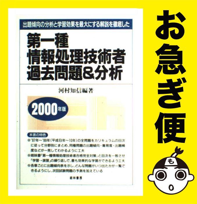 【中古】 第一種情報処理技術者過去問題&分析 2000年版 / 河村 知信 / 経林書房 [単行本]【ネコポス発送】