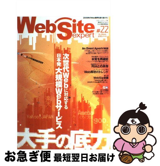 【中古】 Web site expert #22 / Web Site Expert 編集部 / 技術評論社 [大型本]【ネコポス発送】