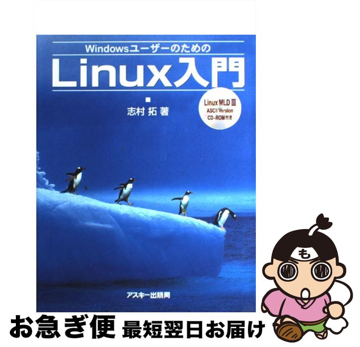 【中古】 WindowsユーザーのためのLinux入門 / 志村 拓 / アスキー [単行本]【ネコポス発送】