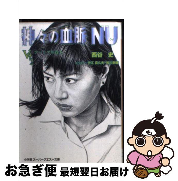 【中古】 神々の血脈NU vol.2 / 西谷 史 / 小学館 [文庫]【ネコポス発送】