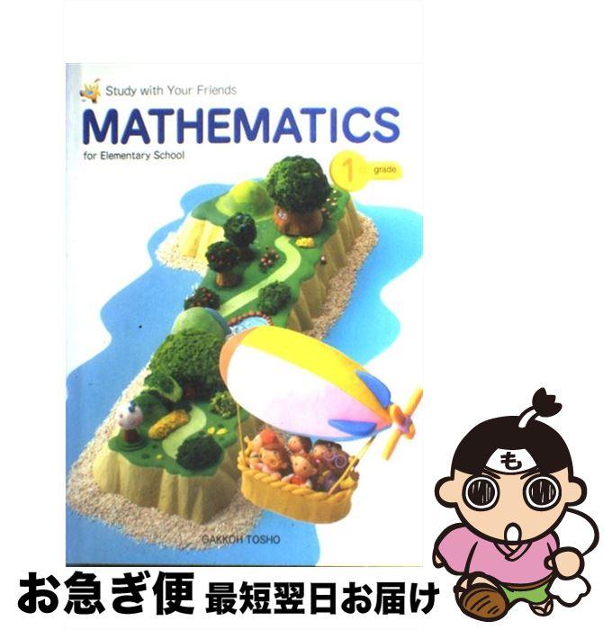 【中古】 Mathematics for elementary school 1st / 〔学校図書〕 / 〔学校図書〕 [単行本]【ネコポス発送】