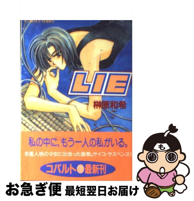 【中古】 Lie / 榊原 和希 / 集英社 [文庫]【ネコポス発送】
