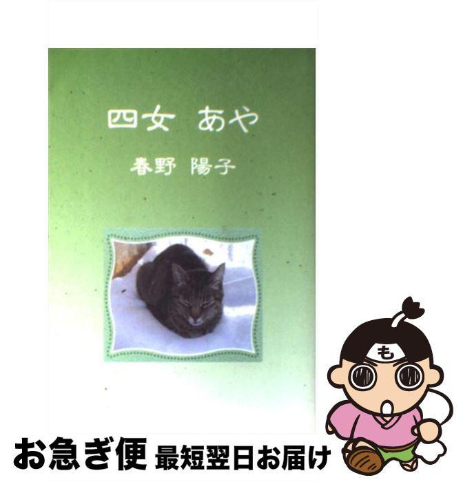 【中古】 四女あや / 春野陽子 / 水山産業出版部 [単行本]【ネコポス発送】