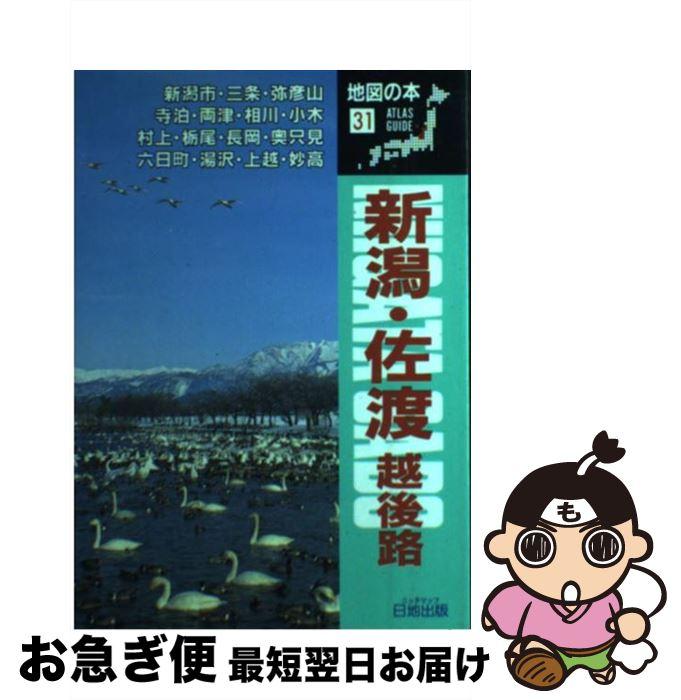 【中古】 新潟・佐渡・越後路 / 日地出版 / 日地出版 [単行本]【ネコポス発送】