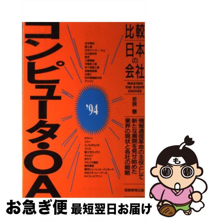 【中古】 コンピュータ・OA '94年度版 / 若狭 慧 / 実務教育出版 [単行本]【ネコポス発送】