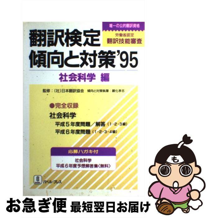 【中古】 翻訳検定傾向と対策 '95 社会科学編 / バベルプレス / バベルプレス [単行本]【ネコポス発送】