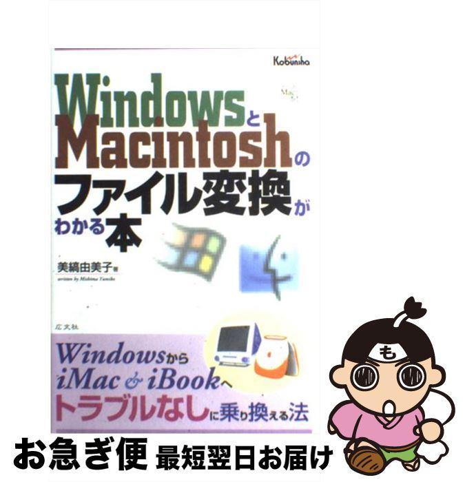 【中古】 WindowsとMacintoshのファイル変換がわかる本 WindowsからiMac & iBookへトラブ / 美縞 由美子 / 広文社 [単行本]【ネコポス発送】