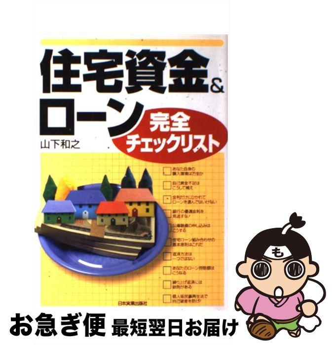 【中古】 住宅資金&ローン完全チェックリスト / 山下 和之 / 日本実業出版社 [単行本]【ネコポス発送】