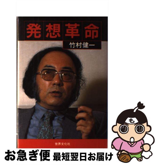 【中古】 発想革命 / 竹村 健一 / 世界文化社 [ハードカバー]【ネコポス発送】