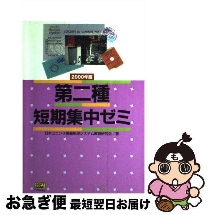 【中古】 第二種短期集中ゼミ 2000年度 / 日本ユニシス情報処理システム教育研究会 / ソフトバンククリエイティブ [単行本]【ネコポス発送】