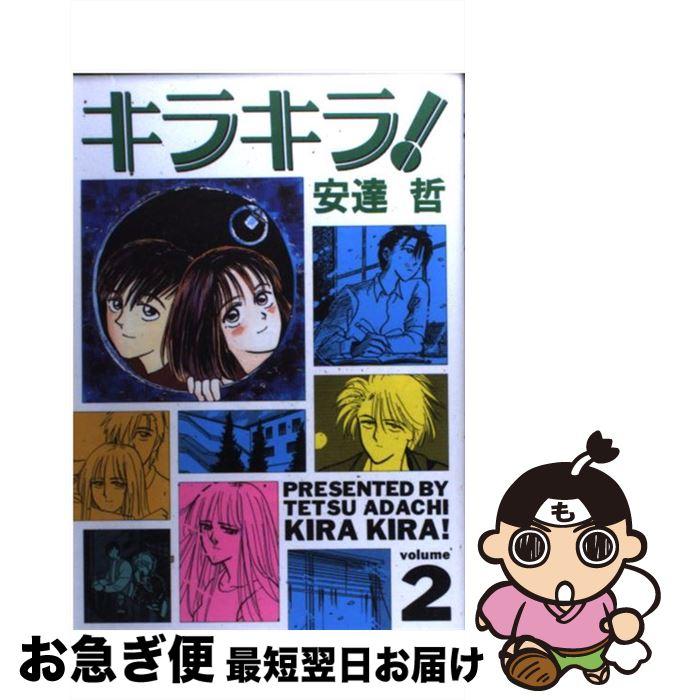 【中古】 キラキラ! 2 / 安達 哲 / 講談社 [コミック]【ネコポス発送】