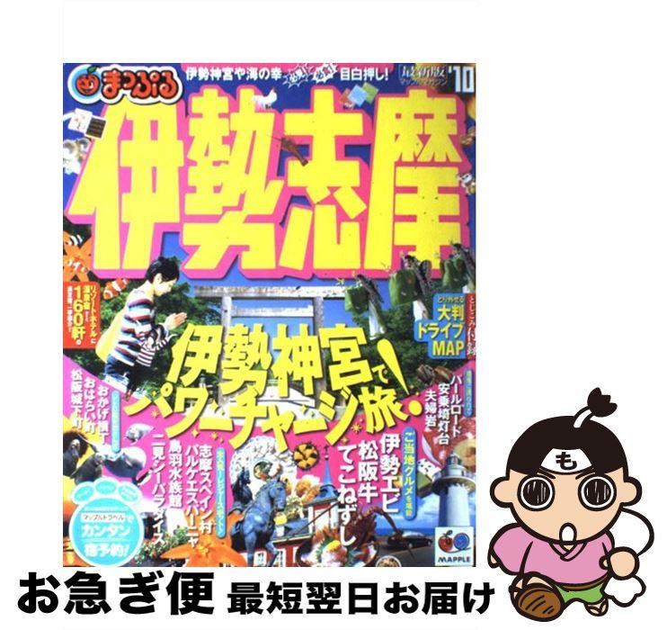 【中古】 伊勢志摩 '10 / 昭文社 / 昭文社 [ムック]【ネコポス発送】