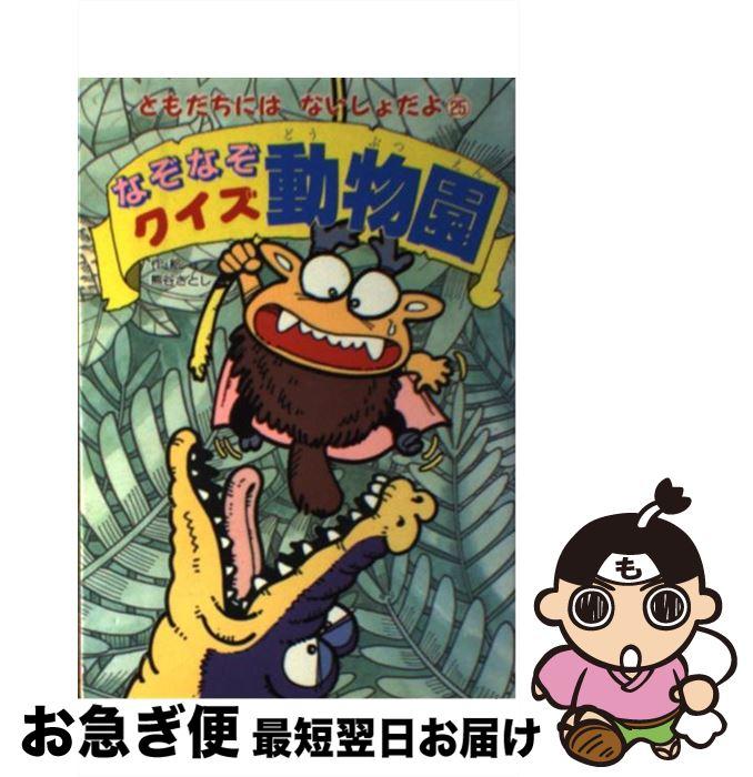 【中古】 なぞなぞクイズ動物園 / 熊谷 さとし / ポプラ社 [単行本]【ネコポス発送】