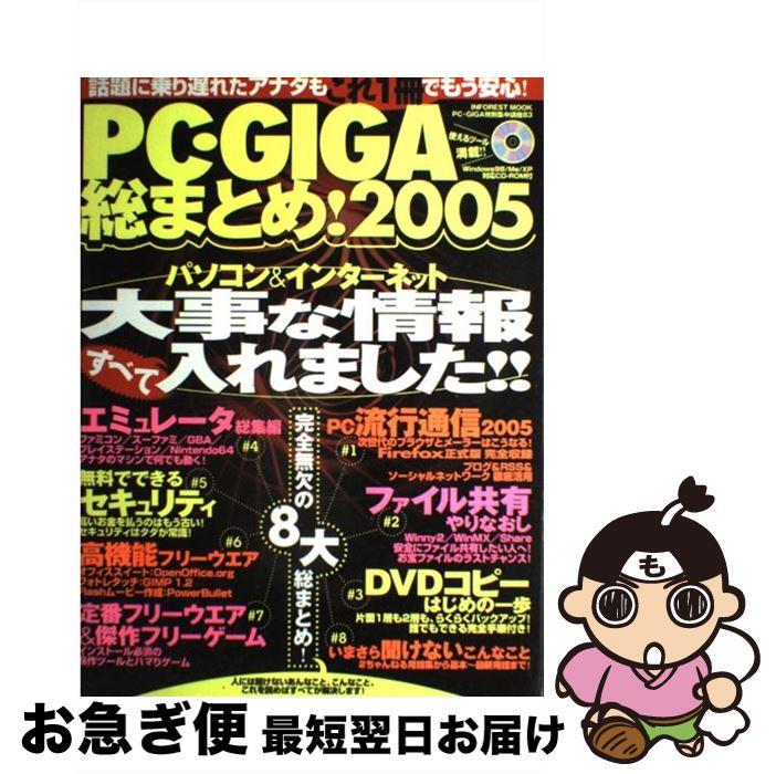 【中古】 PC・GIGA総まとめ! PC・GIGA特別集中講座83 2005 / インフォレスト / インフォレスト [ムック]【ネコポス発送】