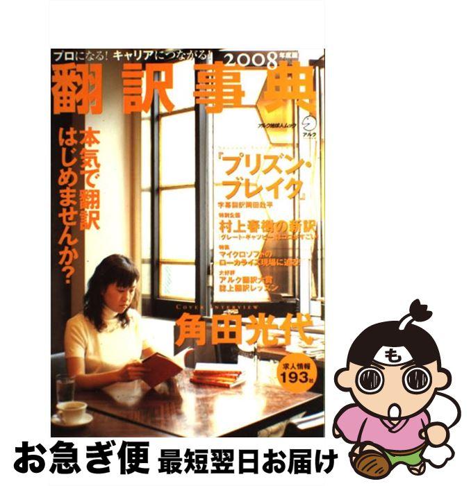 【中古】 翻訳事典 2008年度版 / アルク / アルク [ムック]【ネコポス発送】