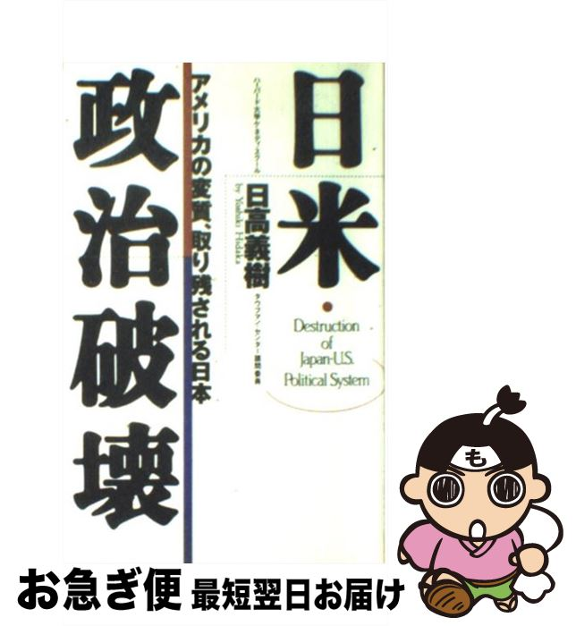 【中古】 日米政治破壊 アメリカの変質、取り残される日本 / 日高 義樹 / 集英社 [単行本]【ネコポス発送】