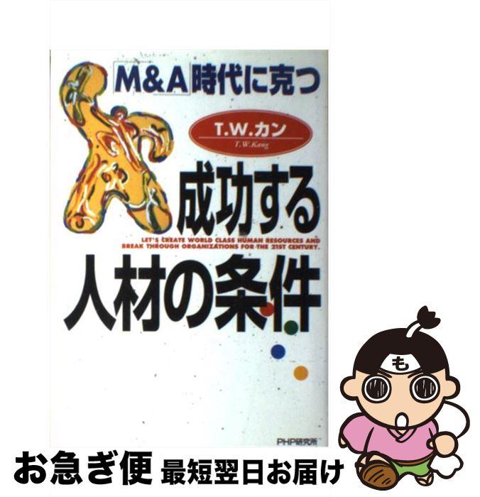 【中古】 「M&A」時代に克つ成功する人材の条件 / T.W. カン / PHP研究所 [単行本]【ネコポス発送】