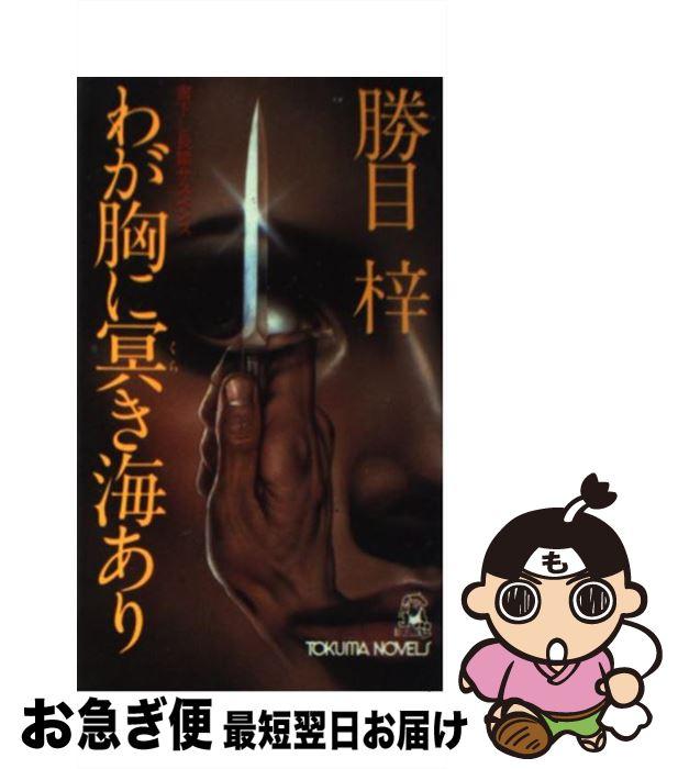 【中古】 わが胸に冥き海あり / 勝目 梓 / 徳間書店 [単行本]【ネコポス発送】