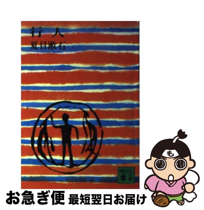 【中古】 行人 / 夏目 漱石 / 講談社 [文庫]【ネコポス発送】