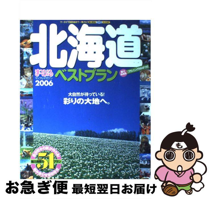【中古】 北海道ベストプラン 2006 / 昭文社 / 昭文社 [ムック]【ネコポス発送】