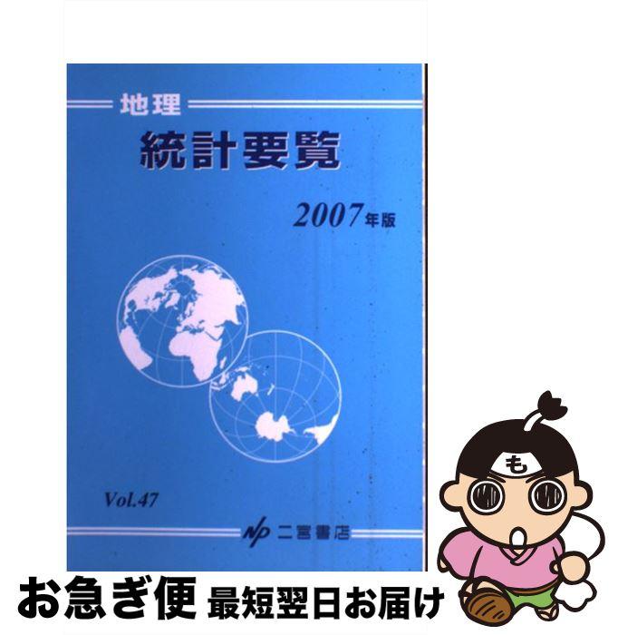 【中古】 地理統計要覧 vol.47(2007年版) / 二宮書店編集部 / 二宮書店 [単行本]【ネコポス発送】