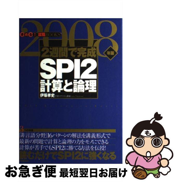 【中古】 2週間で完成SPI2計算と論理 2008年版 / 伊坂 孝史 / 学習研究社 [単行本]【ネコポス発送】