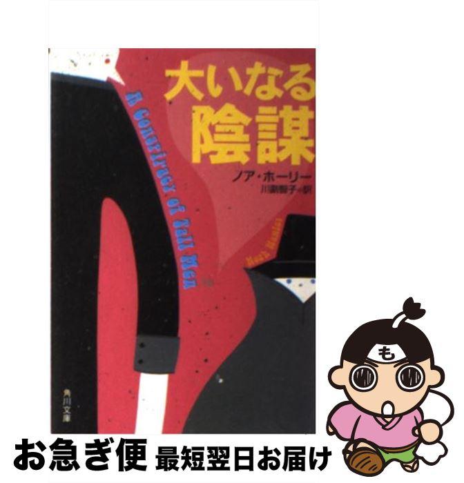 【中古】 大いなる陰謀 / ノア ホーリー / 角川書店 [文庫]【ネコポス発送】