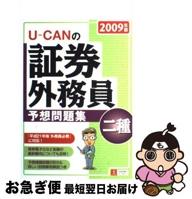 【中古】 UーCANの証券外務員二種予想問題集 2009年版 / ユーキャン証券外務員試験研究会 / U-CAN [単行本]【ネコポス発送】