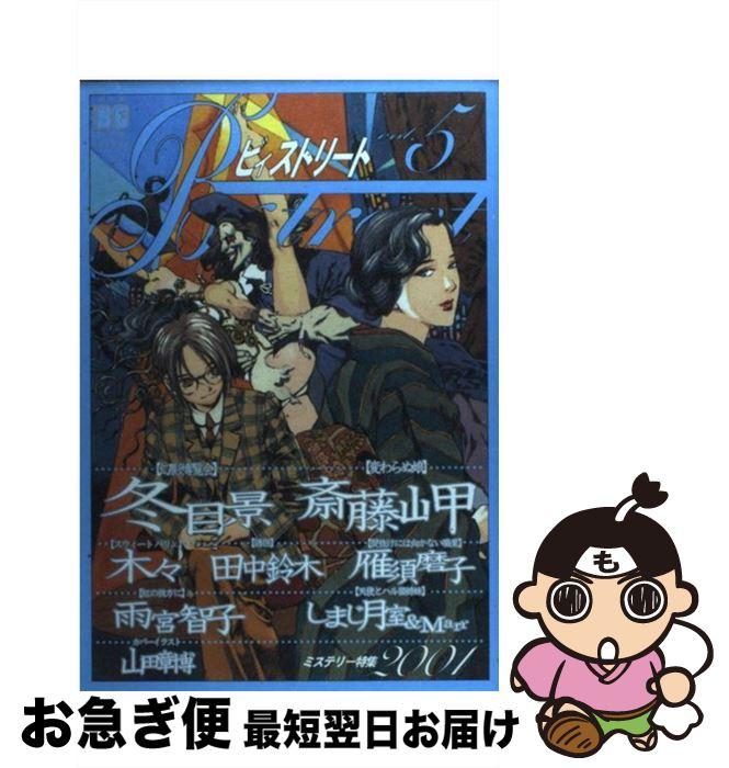 【中古】 ビィストリート 5 / ソニー・マガジンズ / ソニー・マガジンズ [コミック]【ネコポス発送】
