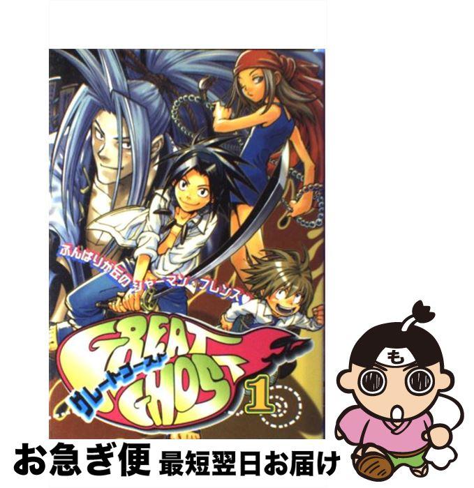 【中古】 Great ghost 1 / アンソロジー / ハイランド [コミック]【ネコポス発送】
