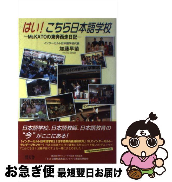 【中古】 はい!こちら日本語学校 Ms.Katoの東奔西走日記 / 加藤 早苗 / 碧天舎 [単行本]【ネコポス発送】