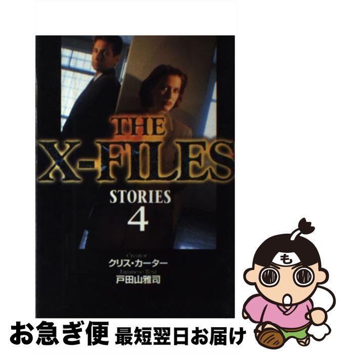 【中古】 The Xーfiles stories 4 / クリス カーター / 徳間書店 [単行本]【ネコポス発送】