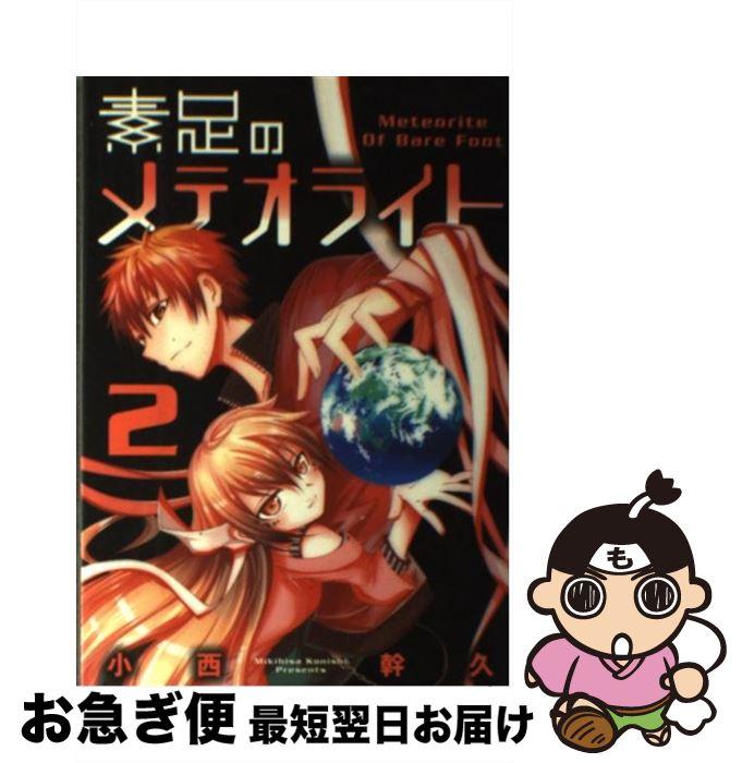 【中古】 素足のメテオライト 2 / 小西幹久 / マッグガーデン [コミック]【ネコポス発送】