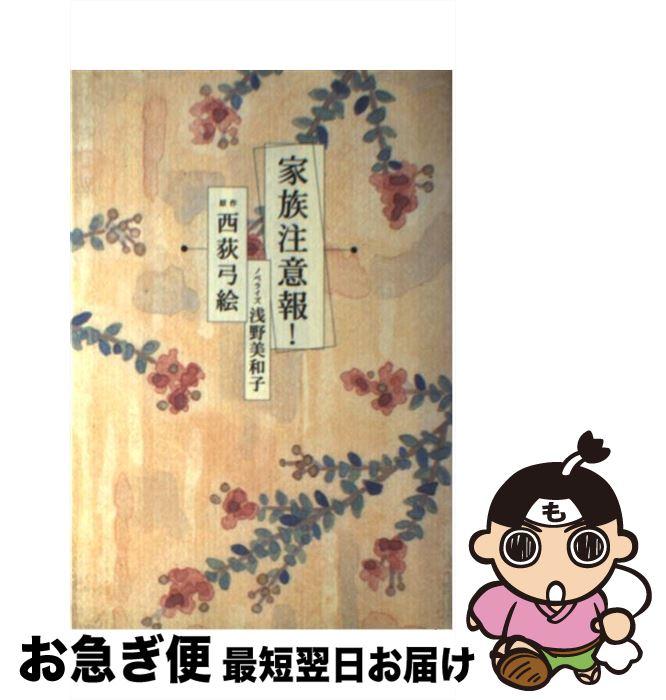 【中古】 家族注意報! / 西荻 弓絵 / 徳間書店 [単行本]【ネコポス発送】