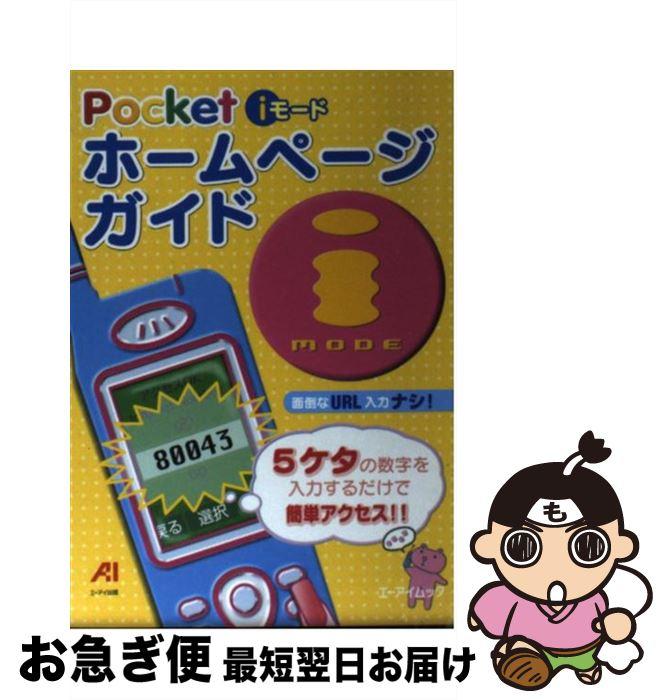 【中古】 Pocket iモードホームページガイド / エーアイ出版 / エーアイ出版 [ムック]【ネコポス発送】