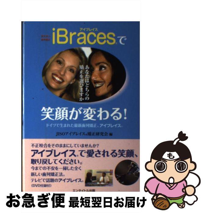 【中古】 iBracesで笑顔が変わる! 見えない歯列矯正 / JISOアイブレイス矯正研究会 / エンタイトル出版 [単行本]【ネコポス発送】