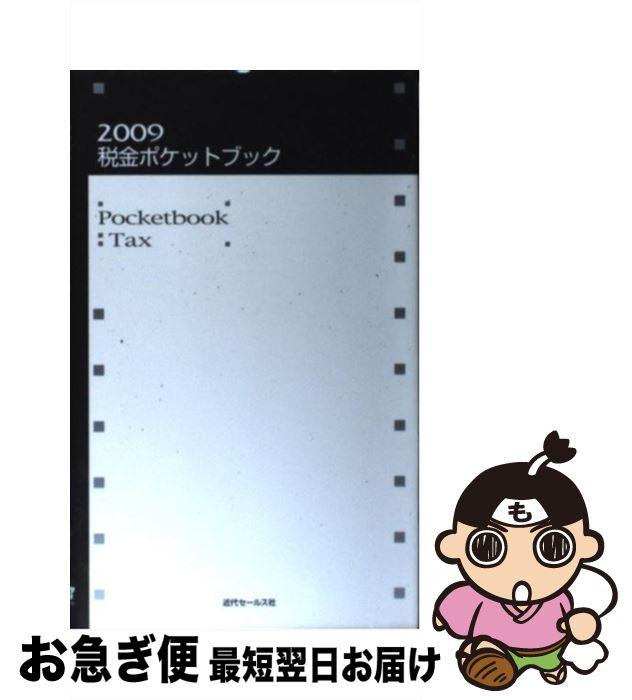 【中古】 税金ポケットブック 2009 / 近代セールス社 / 近代セールス社 [単行本]【ネコポス発送】