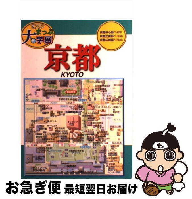 【中古】 京都 / ゼンリン書店部 / ゼンリン [単行本]【ネコポス発送】