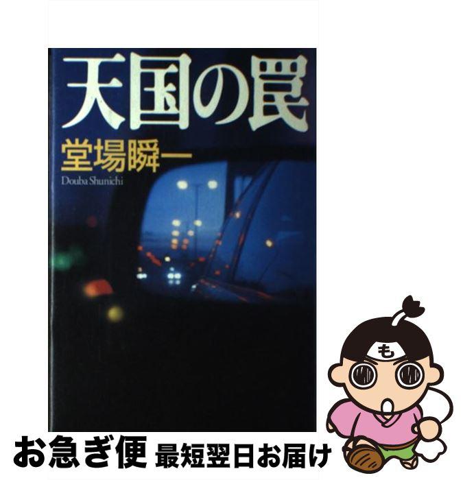 【中古】 天国の罠 / 堂場 瞬一 / 徳間書店 [単行本]【ネコポス発送】