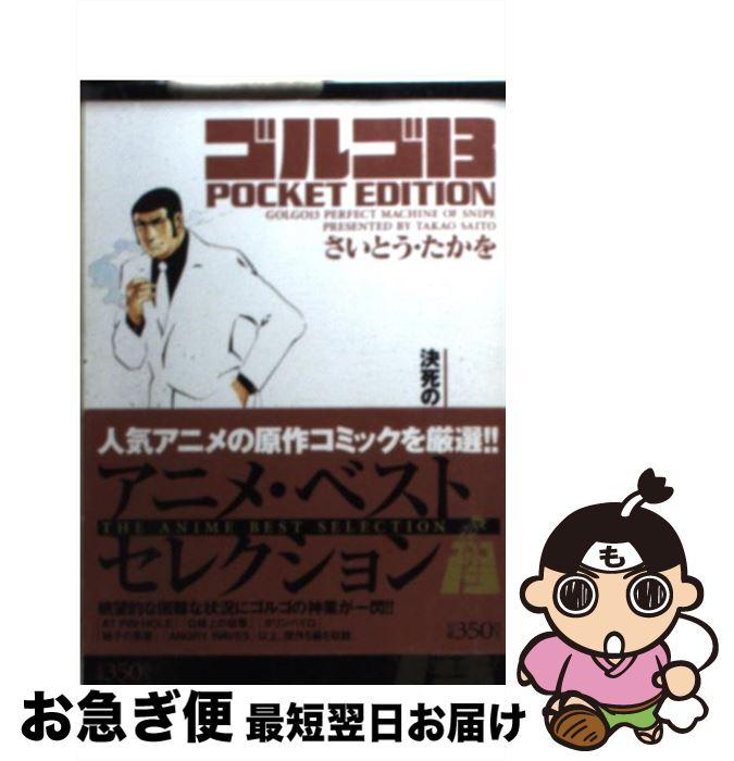 【中古】 ゴルゴ13 POCKET EDITION 決死の挑戦 / さいとう たかを / リイド社 [コミック]【ネコポス発送】