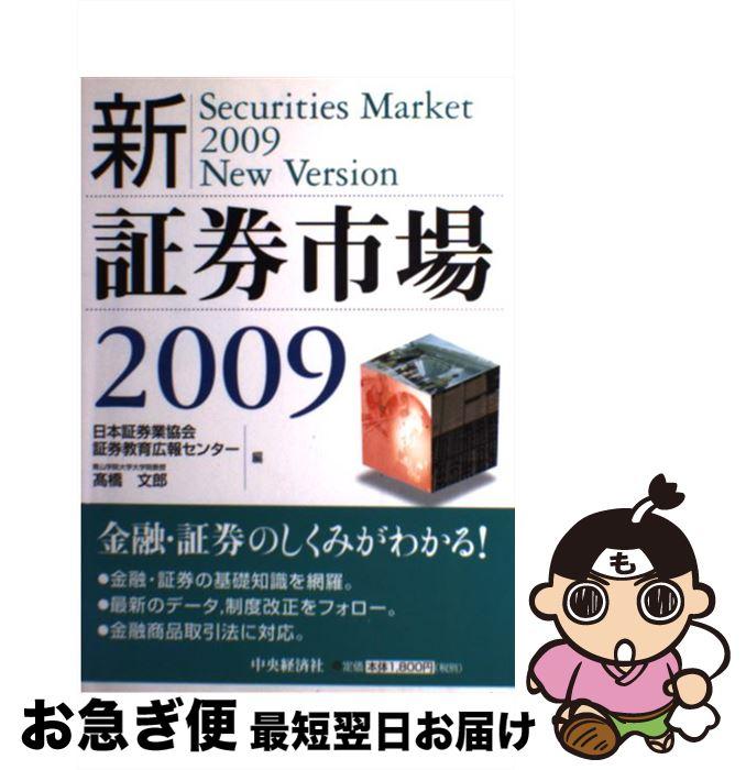 【中古】 新・証券市場 2009 / 高橋 文郎 / 中央経済社 [単行本]【ネコポス発送】