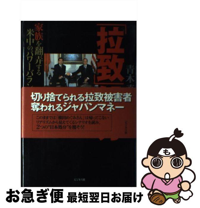 【中古】 「拉致」処分 家族を翻弄する米中のパワーバランス / 青木 直人 / ビジネス社 [単行本]【ネコポス発送】