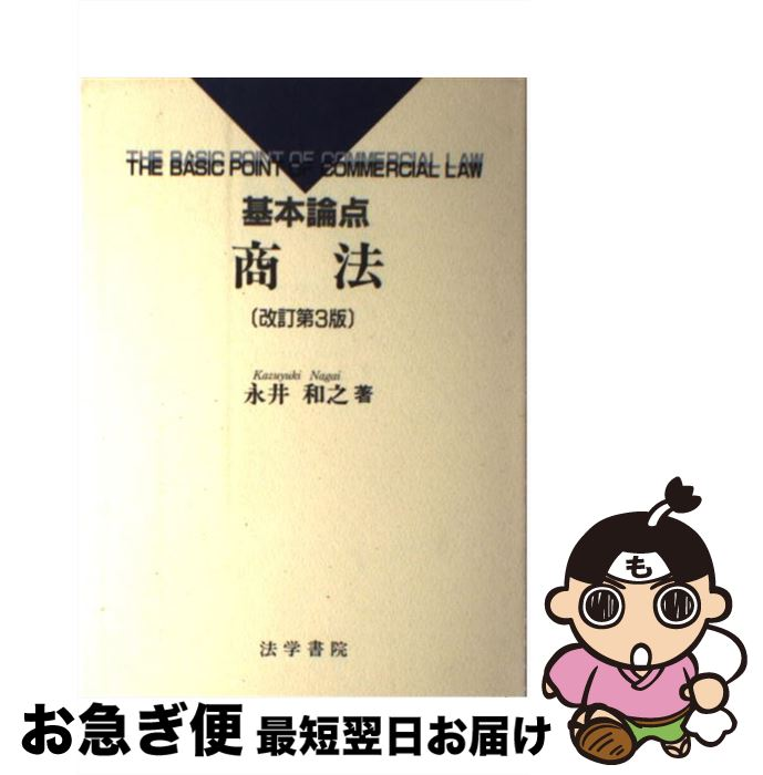【中古】 基本論点商法  改訂第3版 / 永井 和之 / 法学書院 [単行本]【ネコポス発送】