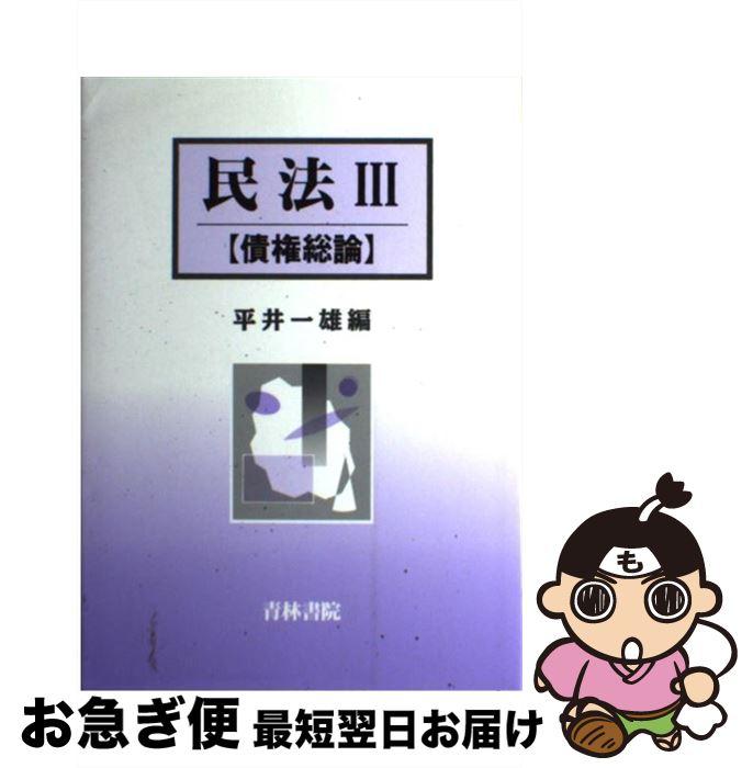 【中古】 民法 3 / 平井 一雄 / 青林書院 [単行本]【ネコポス発送】
