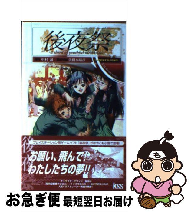 【中古】 後夜祭 / 中村 誠 / ケイエスエス [新書]【ネコポス発送】